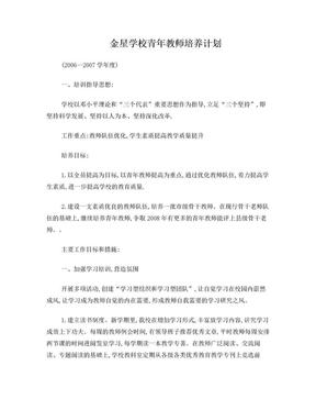 金星学校青年教师培养计划06-07.doc