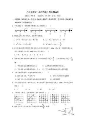 八年级下册数学期末测试题-北师大版.doc