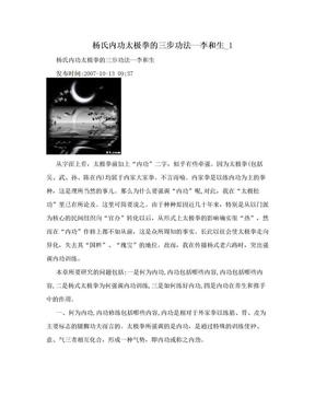 杨氏内功太极拳的三步功法--李和生_1.doc