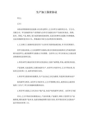 供应商保密协议范本.doc