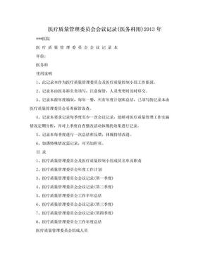 医疗质量管理委员会会议记录(医务科用)2013年.doc