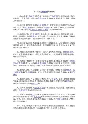 化工企业环保管理制度.doc