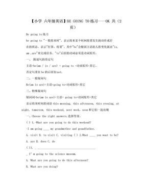 【小学 六年级英语】BE GOING TO练习——OK 共(2页).doc