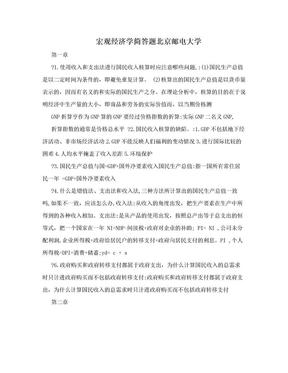 宏观经济学简答题北京邮电大学.doc
