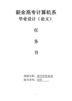 计算机专业论文-图书馆管理系统毕业论文.doc