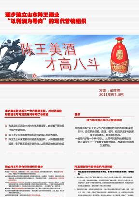 张首峰-华章咨询:建立陈王酒业以利润为中心的营销组织.ppt