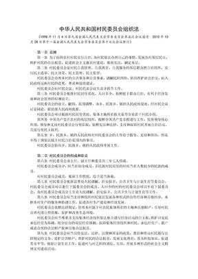中华人民共和国村民委员会组织法.doc