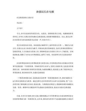 孙强局长在电梯应急救援演练上的讲话.doc