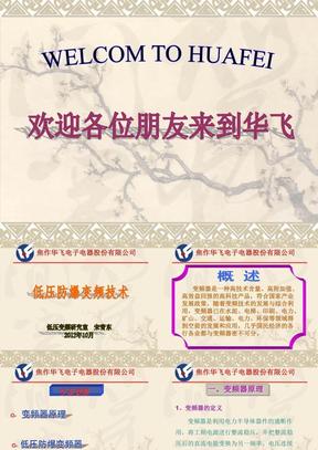 6、低压防爆变频技术-宋青东.ppt