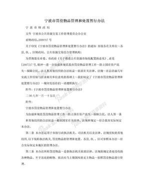 宁波市罚没物品管理和处置暂行办法.doc