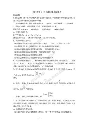 人教版初二数学(上)知识点归纳.doc