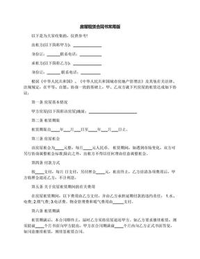 房屋租赁合同书常用版.docx