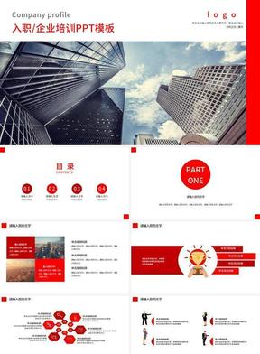 红色企业培训PPT模板.pptx