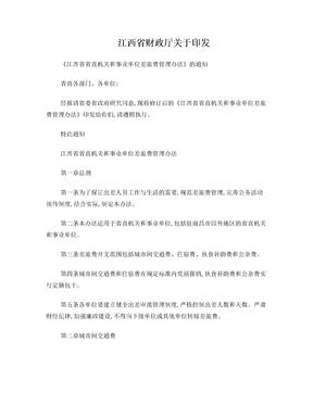 江西省差旅费管理办法.doc