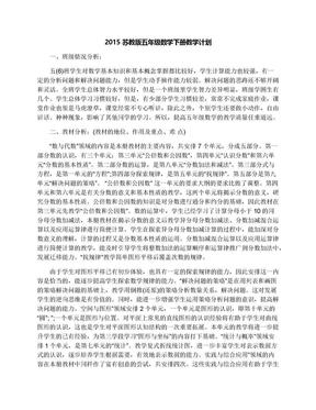 2015苏教版五年级数学下册教学计划.docx