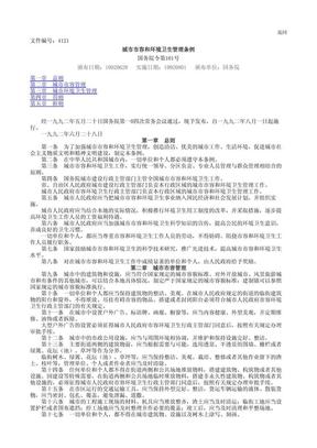 (国务院令_第101号)城市市容和环境卫生管理条例.pdf