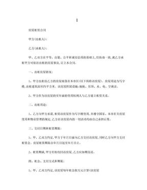 公司房屋租赁合同(标准版).doc