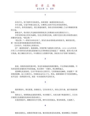 爱者之贻.pdf