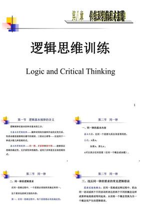 逻辑思维训练(7)传统逻辑的基本规律.ppt