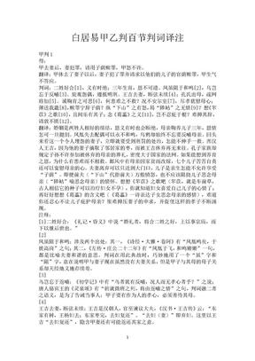 白居易甲乙判百节判词译注.docx
