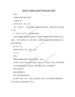 福建省生源地信用助学贷款高校回执单.doc
