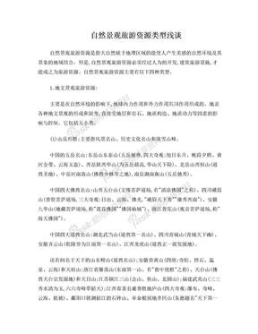 中国文化旅游资源.doc