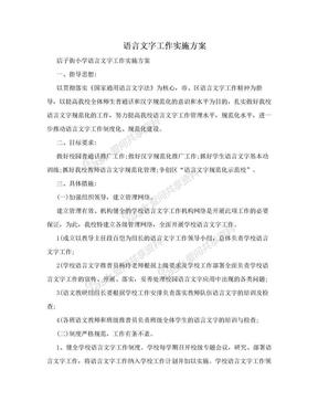 语言文字工作实施方案.doc