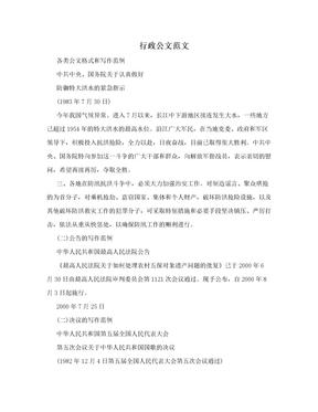 行政公文范文.doc