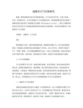 成都市大气污染研究完成版.doc