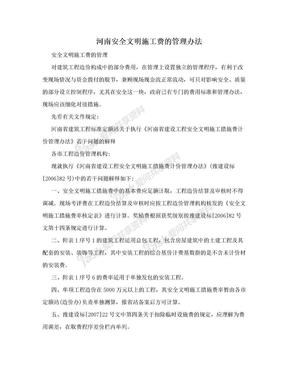 河南安全文明施工费的管理办法.doc