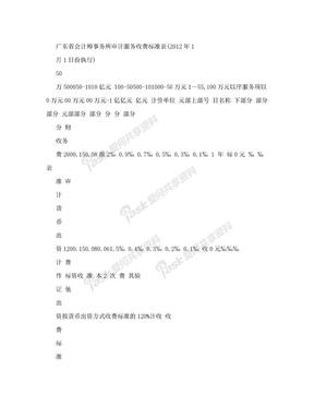 广东省会计师事务所审计服务收费标准表.doc