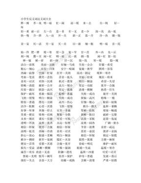 小学生反义词近义词大全.doc