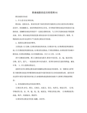 职业病防治法宣传资料01.doc