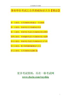 事业单位考试之公共基础知识大全【精品】.doc