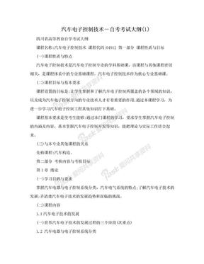 汽车电子控制技术-自考考试大纲(1).doc
