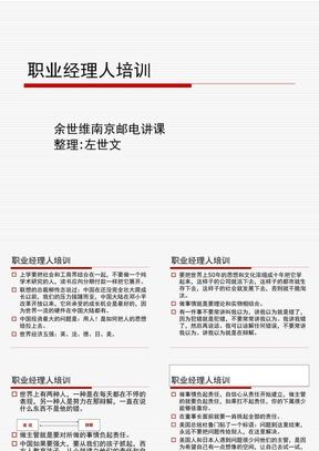 职业经理人培训(余世维).ppt