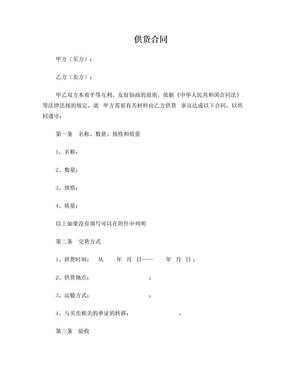 供货合同(卖方).doc