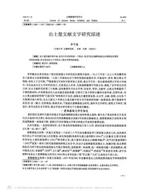 出土楚文献文字研究综述.pdf