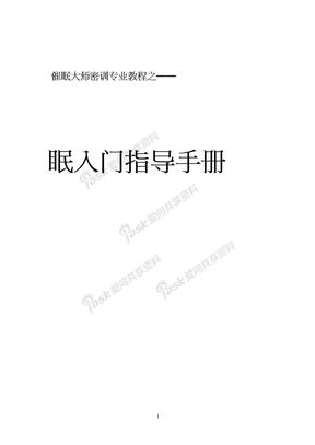 [催眠]催眠入门指导手册(简体).doc