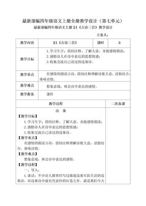 最新部编四年级语文上册全册教学设计(第七单元).docx