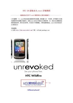 HTC_G8_获取root权限_超级详细教程.doc