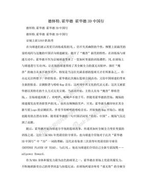德怀特.霍华德 霍华德3D中国行.doc