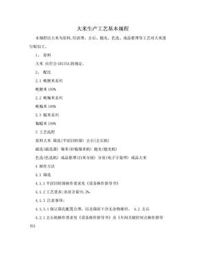 大米生产工艺基本规程.doc