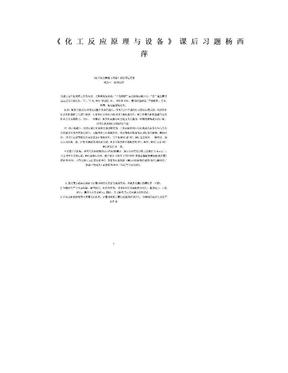 《 化 工 反 应 原 理 与 设 备 》 课 后 习 题 杨 西 萍.doc