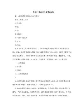 消防工程材料采购合同.doc