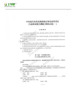 2011国家公务员模拟试题.doc