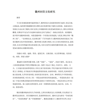 徽州祠堂文化研究.doc