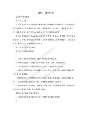 纺织厂规章制度.doc