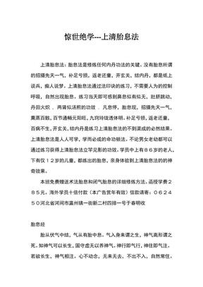 上清胎息法 天机老人.pdf