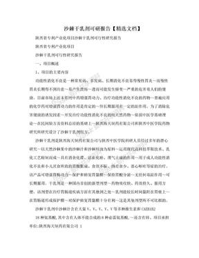 沙棘干乳剂可研报告【精选文档】.doc